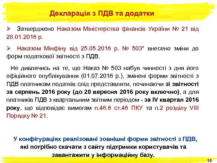 Декларація з ПДВ та додатки Ø Затверджено Наказом Міністерства фінансів України № 21 від