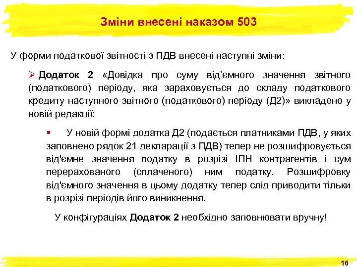 Зміни внесені наказом 503 У форми податкової звітності з ПДВ внесені наступні зміни: Ø