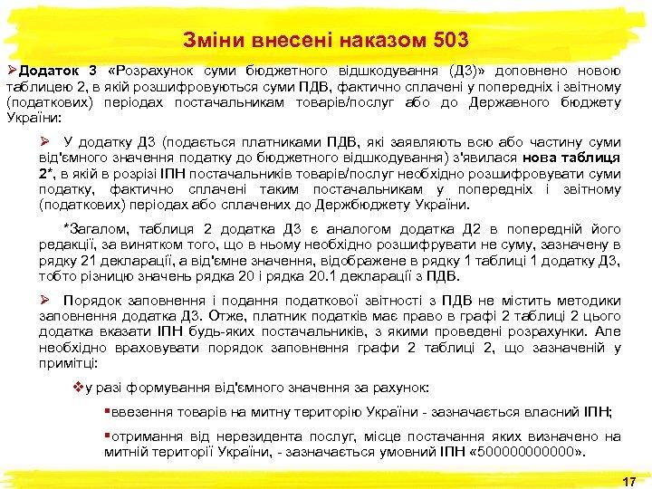 Зміни внесені наказом 503 Ø Додаток 3 «Розрахунок суми бюджетного відшкодування (Д 3)» доповнено