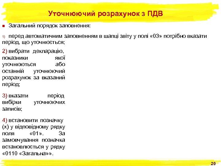 Уточнюючий розрахунок з ПДВ n Загальний порядок заповнення: перед автоматичним заповненням в шапці звіту