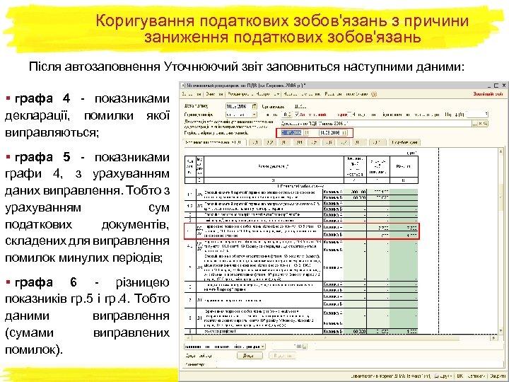 Коригування податкових зобов'язань з причини заниження податкових зобов'язань Після автозаповнення Уточнюючий звіт заповниться наступними