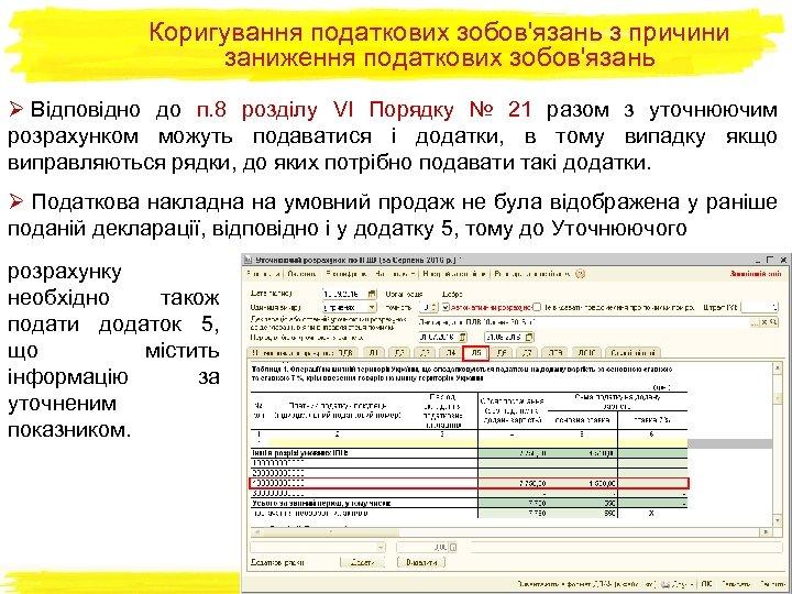Коригування податкових зобов'язань з причини заниження податкових зобов'язань Ø Bідповідно до п. 8 розділу