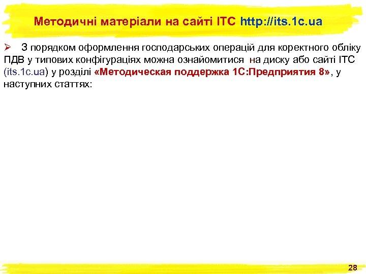 Методичні матеріали на сайті ІТС http: //its. 1 c. ua Ø З порядком оформлення