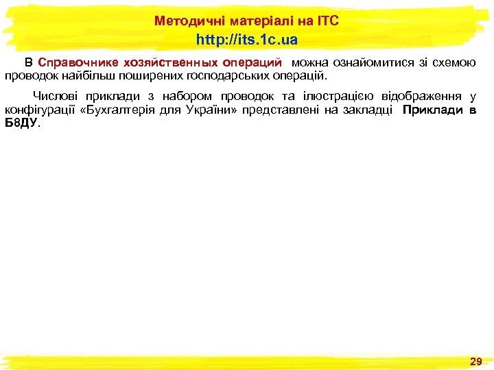 Методичні матеріалі на ІТС http: //its. 1 c. ua В Справочнике хозяйственных операций можна