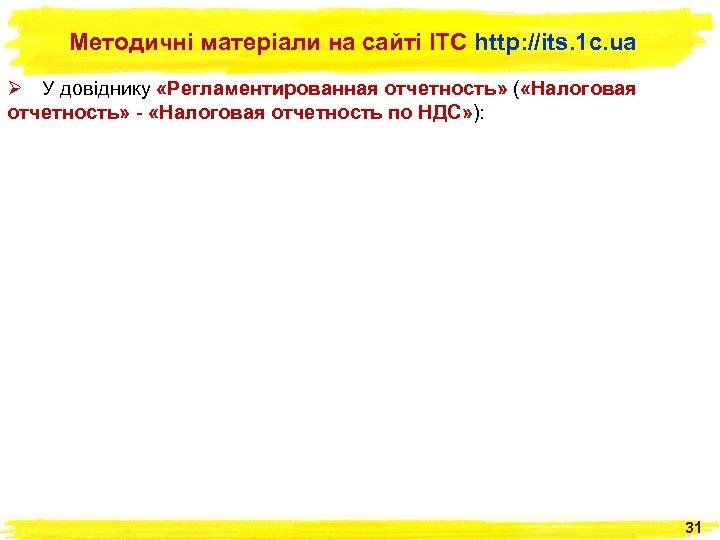 Методичні матеріали на сайті ІТС http: //its. 1 c. ua Ø У довіднику «Регламентированная