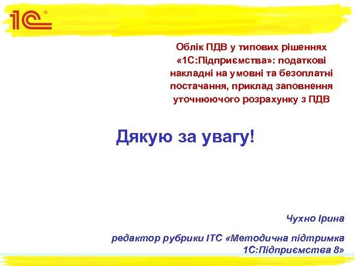 Облік ПДВ у типових рішеннях « 1 С: Підприємства» : податкові накладні на умовні