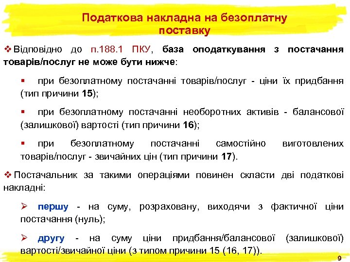 Податкова накладна на безоплатну поставку v Відповідно до п. 188. 1 ПКУ, база оподаткування