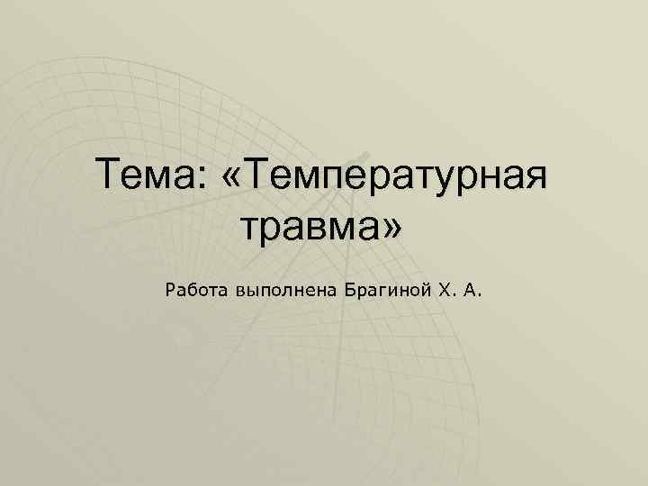 Тема: «Температурная травма» Работа выполнена Брагиной Х. А.