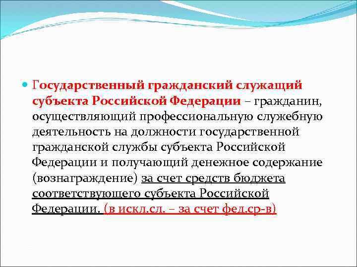Государственный гражданский служащий субъекта Российской Федерации – гражданин, осуществляющий профессиональную служебную деятельность на