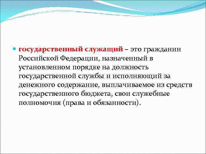 государственный служащий – это гражданин Российской Федерации, назначенный в установленном порядке на должность