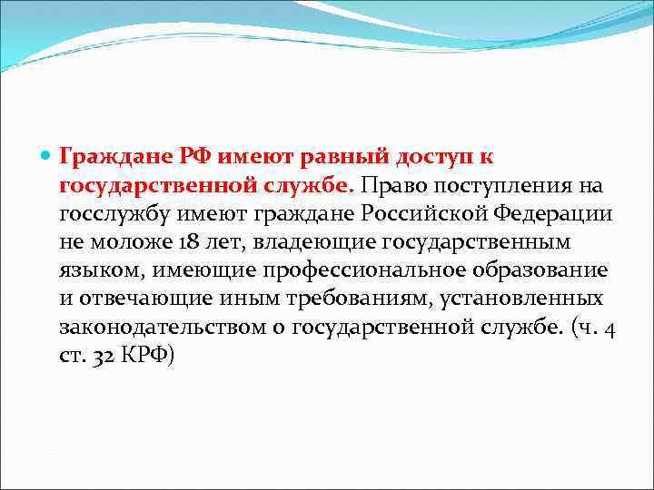 Граждане РФ имеют равный доступ к государственной службе. Право поступления на госслужбу имеют