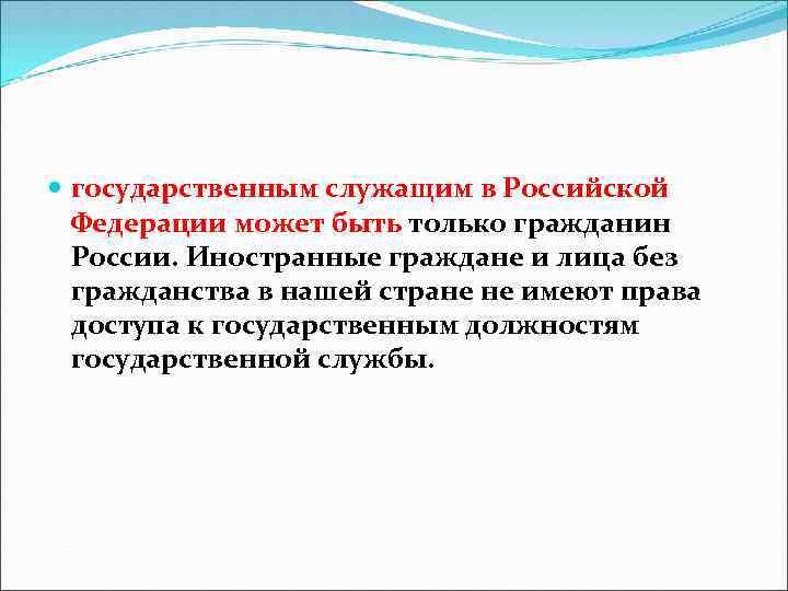 государственным служащим в Российской Федерации может быть только гражданин России. Иностранные граждане и