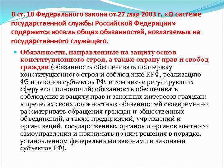 В ст. 10 Федерального закона от 27 мая 2003 г. «О системе государственной службы