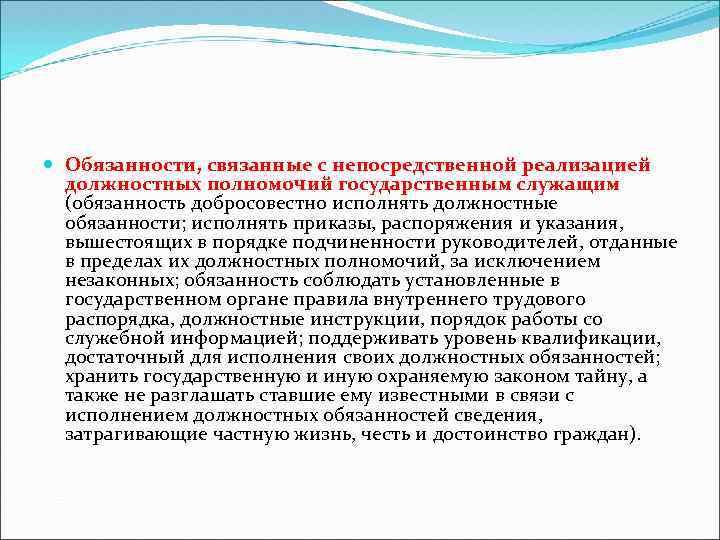 Обязанности, связанные с непосредственной реализацией должностных полномочий государственным служащим (обязанность добросовестно исполнять должностные