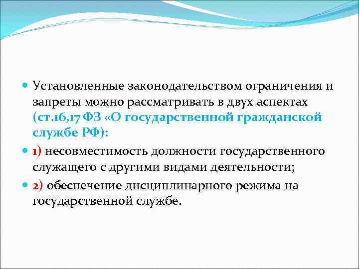 Установленные законодательством ограничения и запреты можно рассматривать в двух аспектах (ст. 16, 17