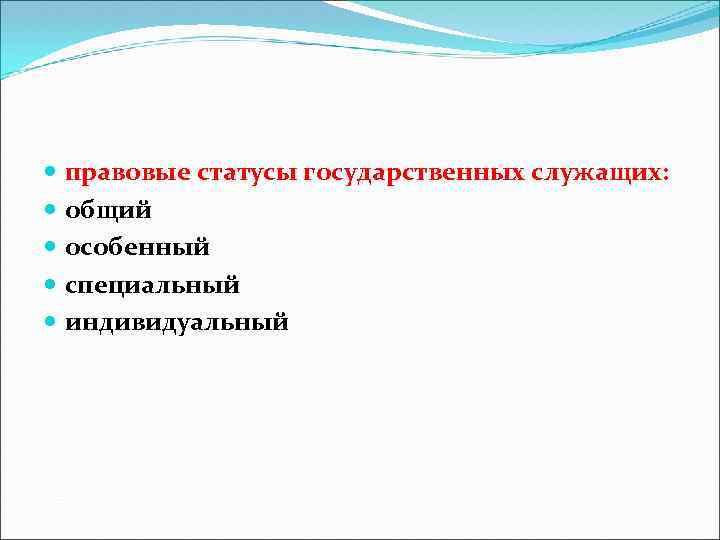 правовые статусы государственных служащих: общий особенный специальный индивидуальный