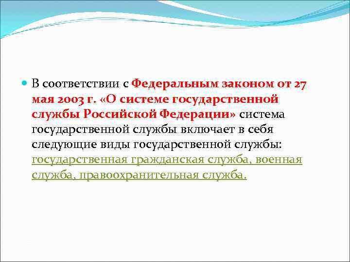 В соответствии с Федеральным законом от 27 мая 2003 г. «О системе государственной