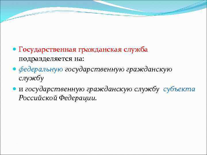 Государственная гражданская служба подразделяется на: федеральную государственную гражданскую службу и государственную гражданскую службу