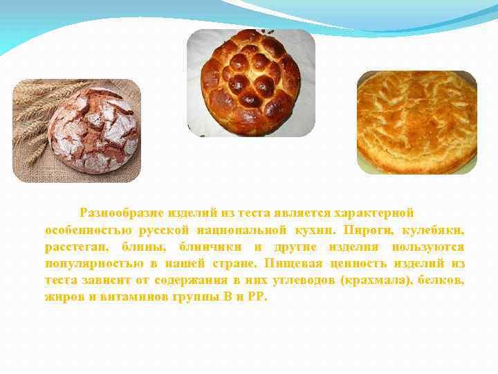 Разнообразие изделий из теста является характерной особенностью русской национальной кухни. Пироги, кулебяки, расстегаи, блины,