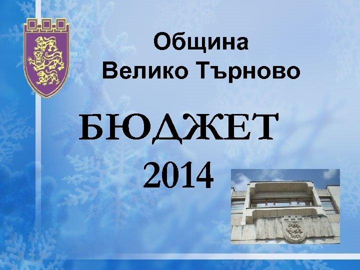 Община Велико Търново БЮДЖЕТ 2014