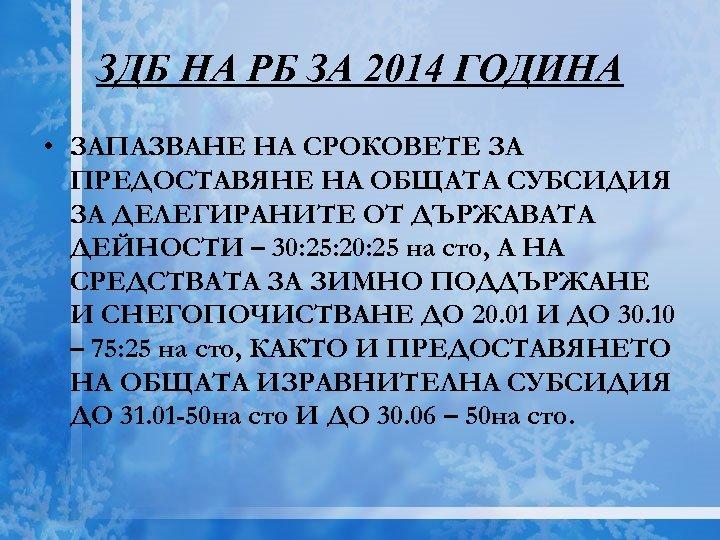ЗДБ НА РБ ЗА 2014 ГОДИНА • ЗАПАЗВАНЕ НА СРОКОВЕТЕ ЗА ПРЕДОСТАВЯНЕ НА ОБЩАТА
