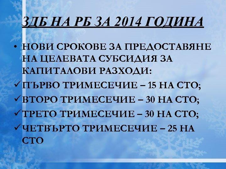 ЗДБ НА РБ ЗА 2014 ГОДИНА • НОВИ СРОКОВЕ ЗА ПРЕДОСТАВЯНЕ НА ЦЕЛЕВАТА СУБСИДИЯ