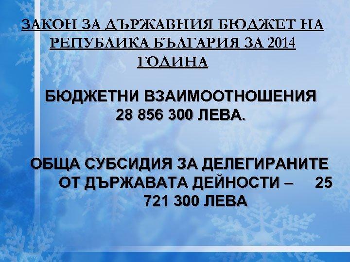 ЗАКОН ЗА ДЪРЖАВНИЯ БЮДЖЕТ НА РЕПУБЛИКА БЪЛГАРИЯ ЗА 2014 ГОДИНА БЮДЖЕТНИ ВЗАИМООТНОШЕНИЯ 28 856