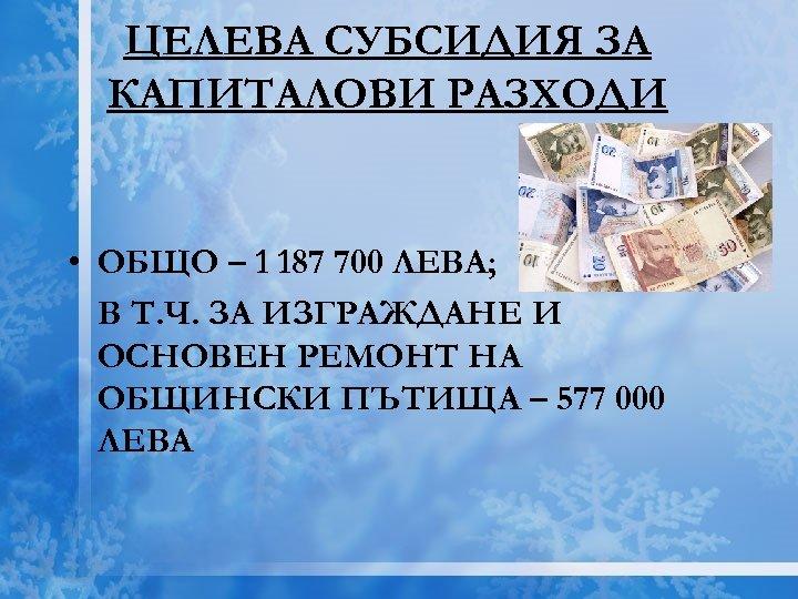 ЦЕЛЕВА СУБСИДИЯ ЗА КАПИТАЛОВИ РАЗХОДИ • ОБЩО – 1 187 700 ЛЕВА; В Т.