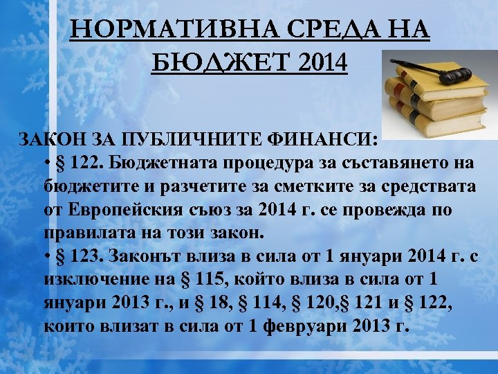 НОРМАТИВНА СРЕДА НА БЮДЖЕТ 2014 ЗАКОН ЗА ПУБЛИЧНИТЕ ФИНАНСИ: • § 122. Бюджетната процедура