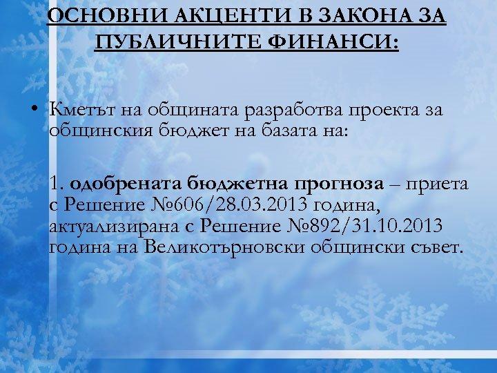 ОСНОВНИ АКЦЕНТИ В ЗАКОНА ЗА ПУБЛИЧНИТЕ ФИНАНСИ: • Кметът на общината разработва проекта за