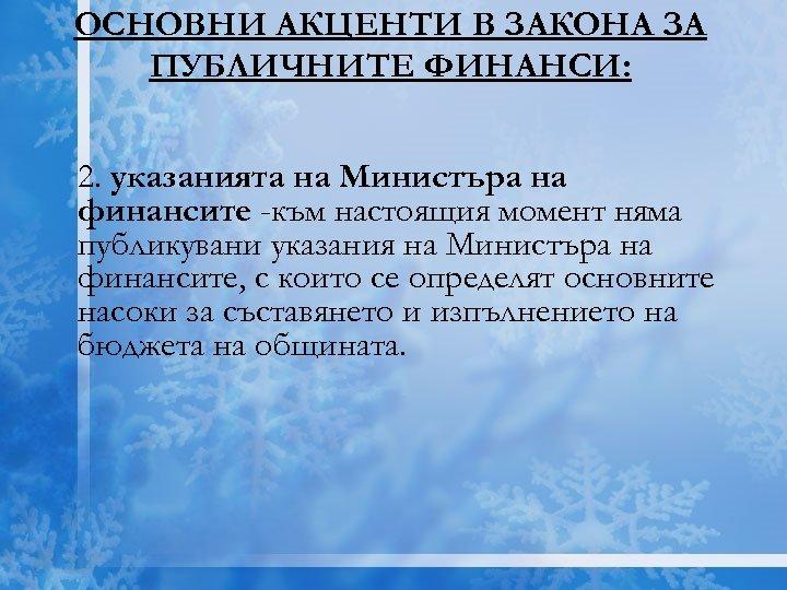 ОСНОВНИ АКЦЕНТИ В ЗАКОНА ЗА ПУБЛИЧНИТЕ ФИНАНСИ: 2. указанията на Министъра на финансите -към