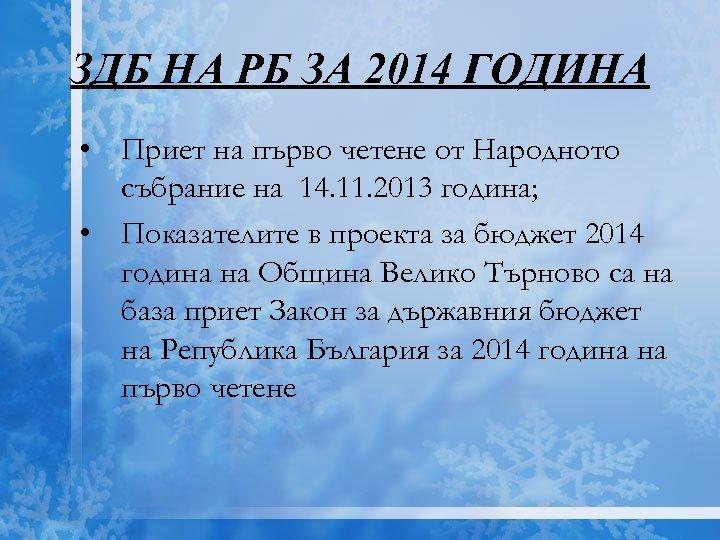 ЗДБ НА РБ ЗА 2014 ГОДИНА • Приет на първо четене от Народното събрание