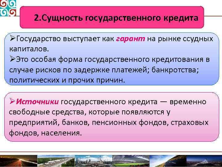 Микрокредиты переводом