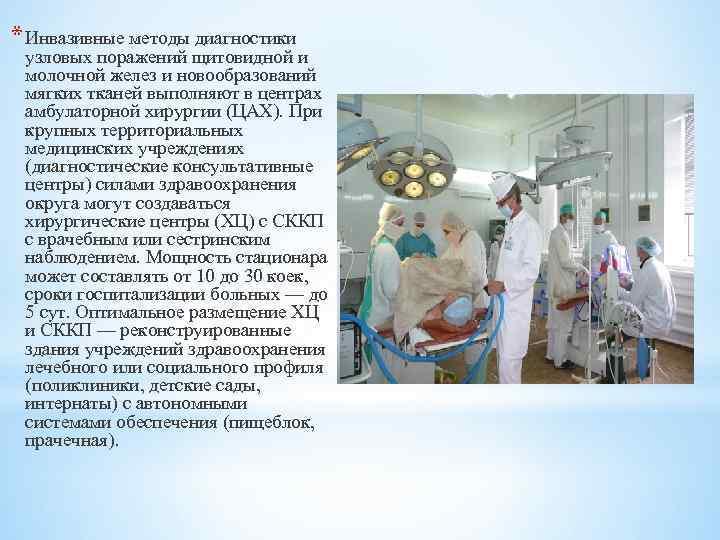 * Инвазивные методы диагностики узловых поражений щитовидной и молочной желез и новообразований мягких тканей