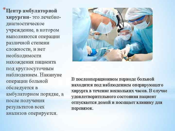 *Центр амбулаторной хирургии- это лечебнодиагностическое учреждение, в котором выполняются операции различной степени сложности, и