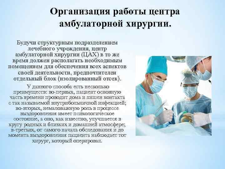 Организация работы центра амбулаторной хирургии. Будучи структурным подразделением лечебного учреждения, центр амбулаторной хирургии (ЦАХ)