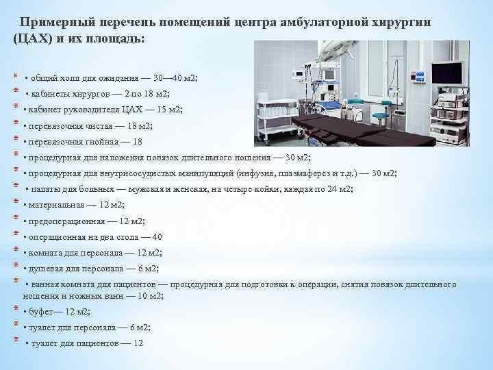 Примерный перечень помещений центра амбулаторной хирургии (ЦАХ) и их площадь: * • общий холл