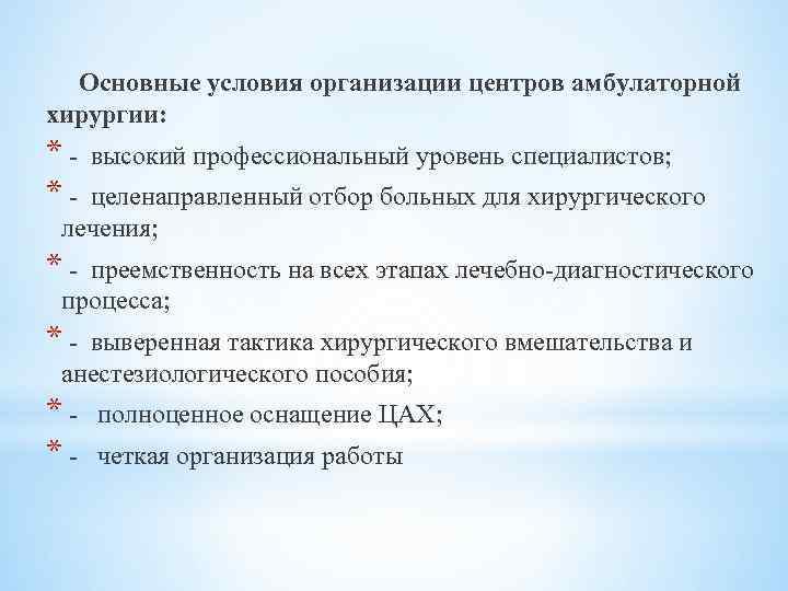 Основные условия организации центров амбулаторной хирургии: * - высокий профессиональный уровень специалистов; *