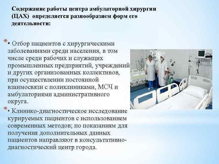 Содержание работы центра амбулаторной хирургии (ЦАХ) определяется разнообразием форм его деятельности: * • Отбор