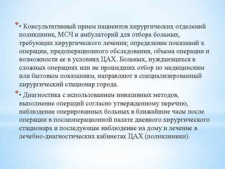 * • Консультативный прием пациентов хирургических отделений поликлиник, МСЧ и амбулаторий для отбора больных,
