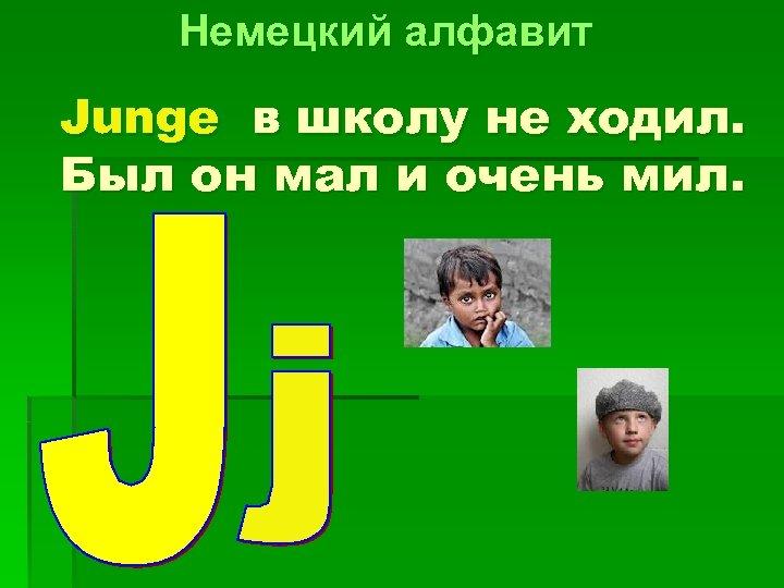 Немецкий алфавит Junge в школу не ходил. Был он мал и очень мил.