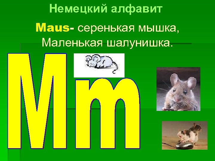 Немецкий алфавит Maus- серенькая мышка, Маленькая шалунишка.