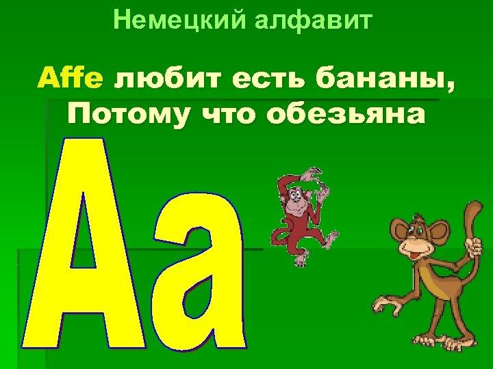 Немецкий алфавит Affe любит есть бананы, Потому что обезьяна