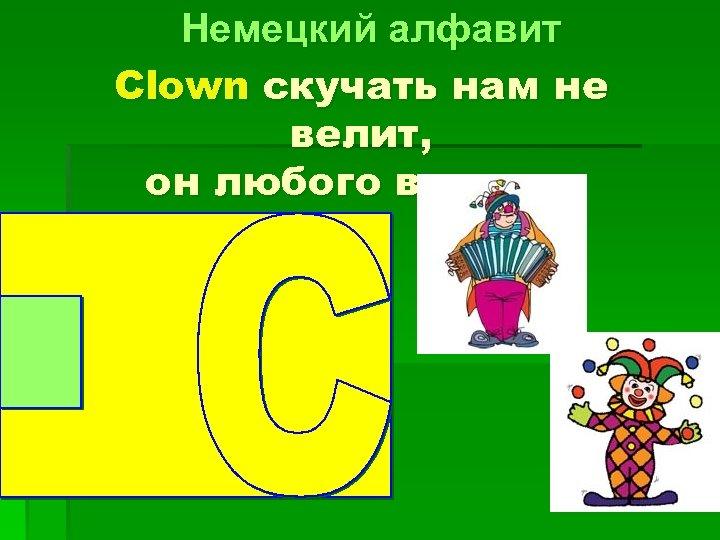 Немецкий алфавит Clown скучать нам не велит, он любого веселит