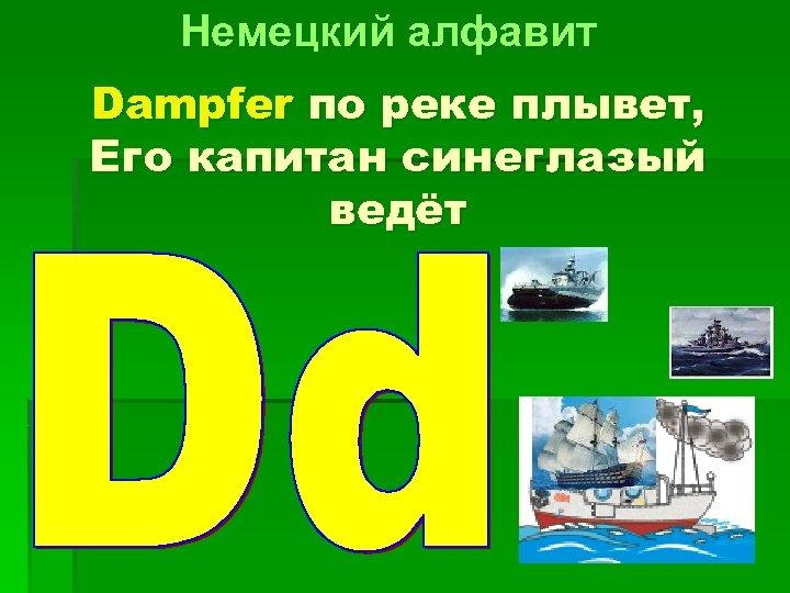 Немецкий алфавит Dampfer по реке плывет, Его капитан синеглазый ведёт