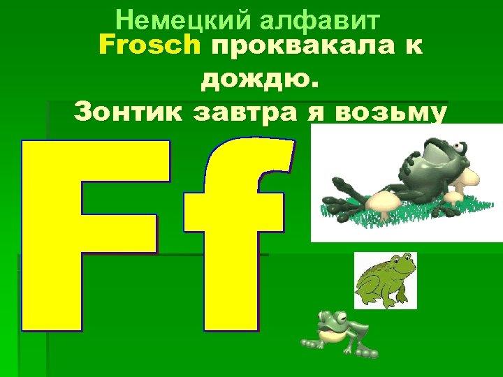 Немецкий алфавит Frosch проквакала к дождю. Зонтик завтра я возьму