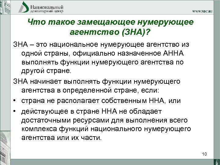 Что такое замещающее нумерующее агентство (ЗНА)? ЗНА – это национальное нумерующее агентство из одной