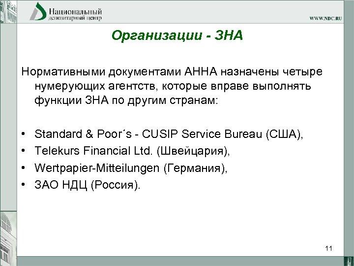 Организации - ЗНА Нормативными документами АННА назначены четыре нумерующих агентств, которые вправе выполнять функции
