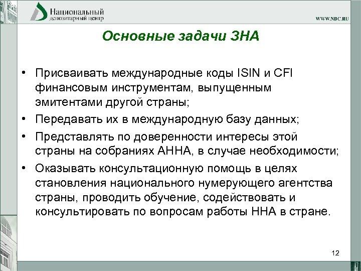 Основные задачи ЗНА • Присваивать международные коды ISIN и CFI финансовым инструментам, выпущенным эмитентами