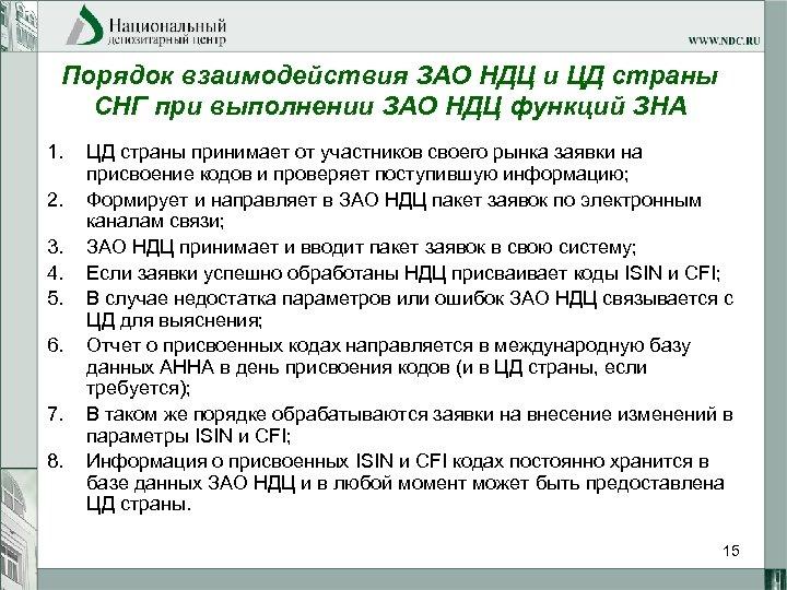 Порядок взаимодействия ЗАО НДЦ и ЦД страны СНГ при выполнении ЗАО НДЦ функций ЗНА